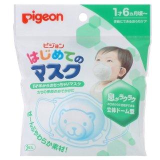 要出典 赤ちゃん 風邪予防 対策グッズ ピジョン はじめてのマスク 3枚入り