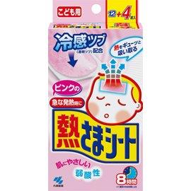 要出典 赤ちゃん 風邪予防 対策グッズ ピンクの熱さまシート 冷却シート こども用