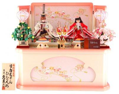 要出典 雛人形 コンパクト 人形の久月 雛人形 リカちゃん 親王飾り シリアル入