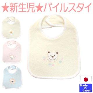 要出典 新生児 スタイ  川端縫製 日本製パイルスタイ 新生児フリーサイズ