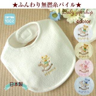 要出典 新生児 スタイ ベビーギフトショップ 日本製 ベビースタイ ふんわり無撚糸パイル素材