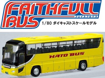 要出典 バス おもちゃ トレーン フェイスフルバス はとバス