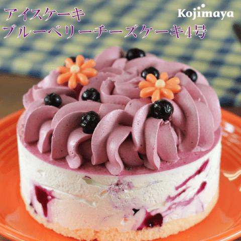 要出典 ひなまつりケーキ 新宿Kojimaya アイスケーキ ブルーベリーチーズケーキ4号