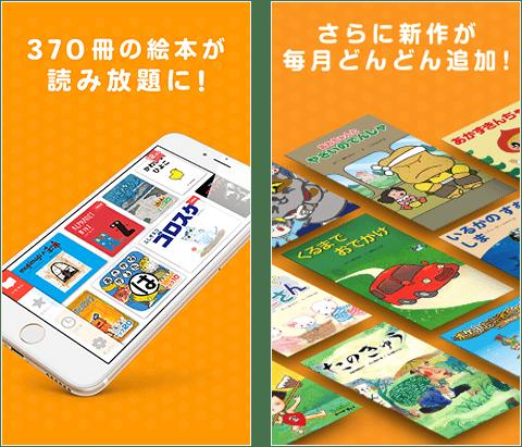 要出典 PIBO ピーボ 絵本アプリ