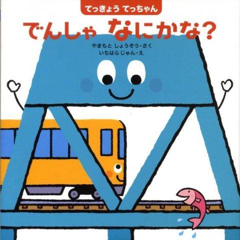 要出典 電車 絵本 てっきょうてっちゃん でんしゃなにかな?