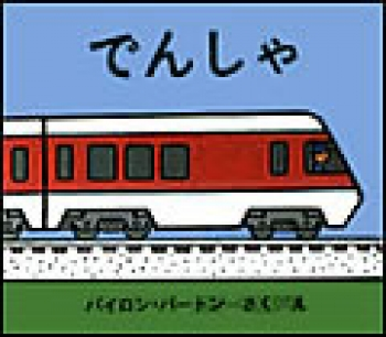 要出典 電車 絵本 でんしゃ