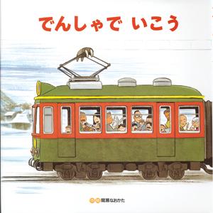 要出典 電車の絵本 でんしゃでいこう でんしゃでかえろう