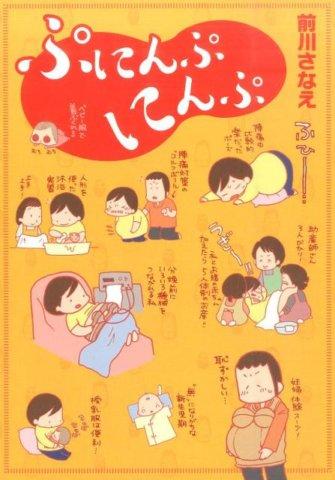 要出典 妊娠中 漫画 ぷにんぷにんぷ