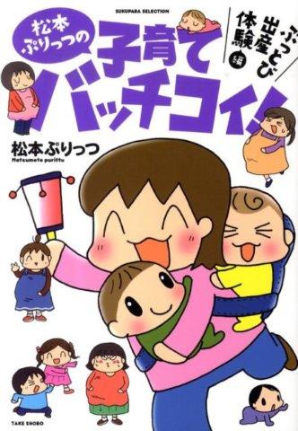 要出典 妊娠中 漫画 松本ぷりっつの子育てバッチコイ!ぶっとび出産編