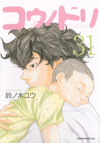 要出典 妊娠中 漫画 コウノドリ 全巻セット 31巻