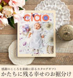 要出典 カタログギフト 出産祝い チャオ シリーズ
