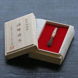 要出典 赤ちゃん筆 胎毛筆 誕生記念筆 小さな赤ちゃん筆
