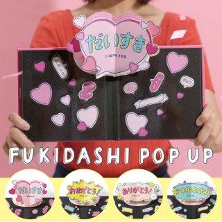 要出典 先生卒園記念品 飛び出すアルバムデコレーション FUKIDASHI POP UP