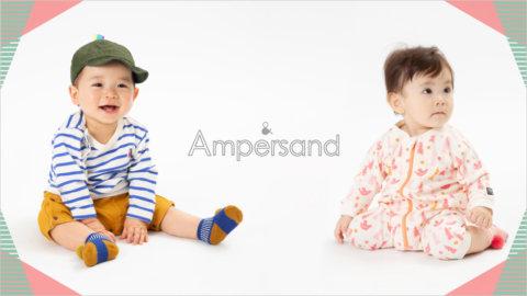 要出典 ベビー服 ブランド ampersand(アンパサンド)