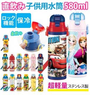 要出典 子供 水筒 スケーター 人気キャラクター ロック付き 子供用 水筒 ステンレスボトル