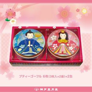 要出典 ひな祭り お菓子 神戸風月堂 ひな祭り ミニゴーフル