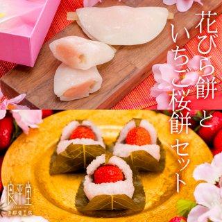 要出典 ひな祭り お菓子 良平堂 花びら餅 いちご桜餅セット