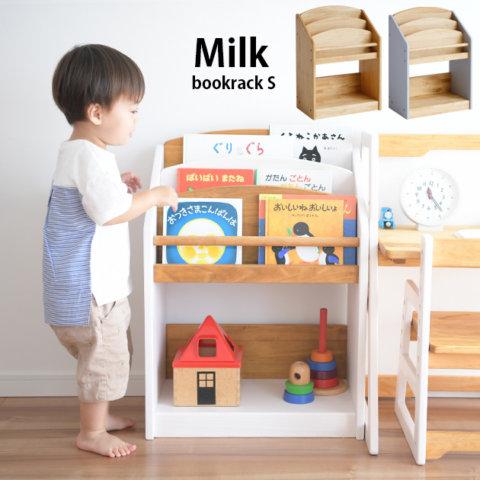 要出典 絵本ラック こどもと暮らしオリジナル Milk絵本ラックS