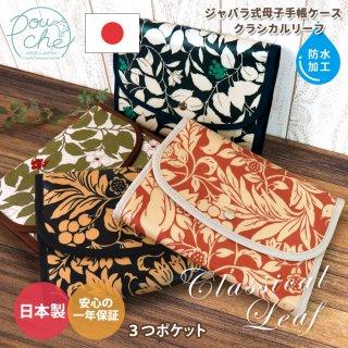 要出典 母子手帳ケース 三人用 【 日本製 】 母子手帳ケース ジャバラ 2人分 二人用 三人用 マルチケース