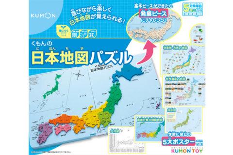 要出典  くもん おもちゃ くもん出版 くもんの日本地図パズル