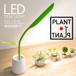 要出典 学習机 ライト LEDデスクライト プラント