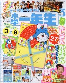 要出典 小学生の雑誌 小学一年生