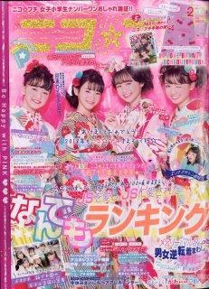 要出典 小学生の雑誌 ニコ☆プチ