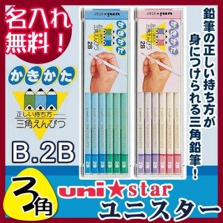 要出典 名前入り 鉛筆 三菱鉛筆 名入れ 3角軸 パレット ユニスター