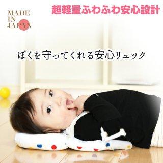 ごっつん防止グッズ リオレイズ 赤ちゃんのごっつん防止やわらかリュック