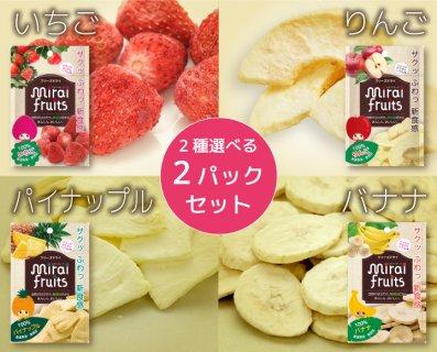 要出典 ベビーフード フリーズドライフルーツ mirai fruits ベビーフード
