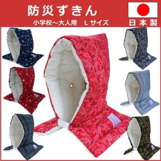 要出典 防災頭巾 防災ずきん日本製 Lサイズ 迷彩柄