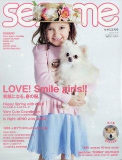 要出典 小学生の雑誌 sesame(セサミ)