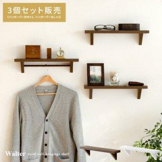 要出典 学習机 おしゃれ コーディネート ウォールシェルフ 木製 3個セット