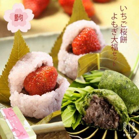 要出典 ひな祭り 桃の節句 お菓子 良平堂 いちご桜餅 よもぎ大福セット