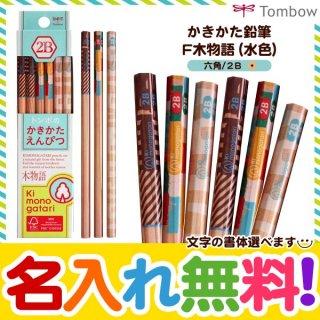 要出典 名前入り 鉛筆 トンボ鉛筆 かきかた鉛筆 F木物語6角 名入れ