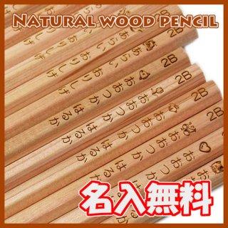要出典 名前入り 鉛筆 名入れ鉛筆 ナチュラルウッドブラウン 2B