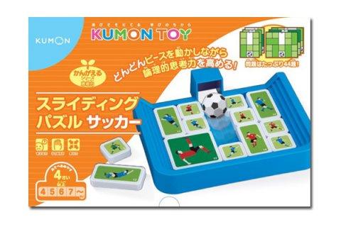 要出典  くもん おもちゃ くもん出版 スライディングパズルサッカー