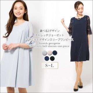 要出典 授乳服 フォーマル 選べる2デザイン マタニティ フォーマル ワンピース