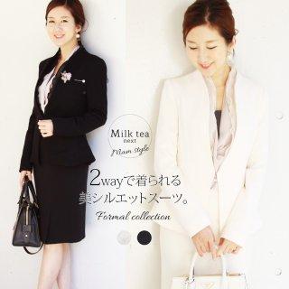 要出典 入学式 ママ スーツ ミルクティー エレガント&ビューティ・2wayスーツ 入学式 ママスーツ
