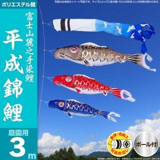 要出典 鯉のぼり 値段 平成錦鯉 鯉のぼり 庭園用 3m4色セット