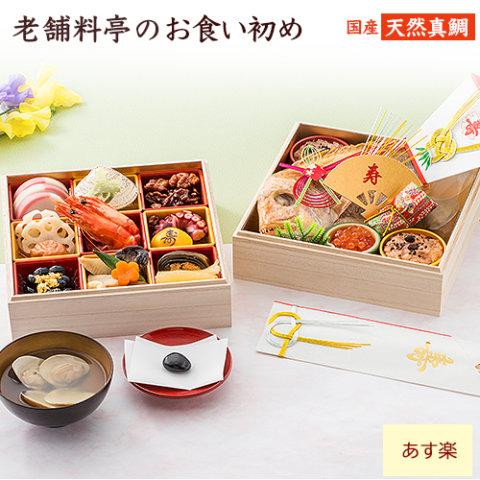 要出典 日本橋東京正直屋 二段重 お食い初めセット