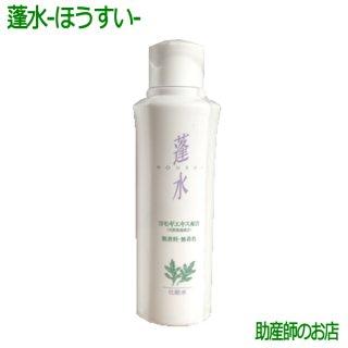 要出典  妊娠中 化粧水 ピーエヌシー工業株式会社 蓬水(ほうすい)よもぎ化粧水