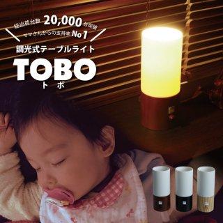 要出典  赤ちゃん 便利グッズ 調光テーブルライト トボ
