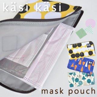 要出典 マスクケース KasiKasiシリーズ マスクポーチ