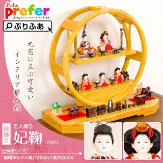 要出典 雛人形 人気 雛人形 丸窓の木目込み五人飾り 妃鞠 ひまり