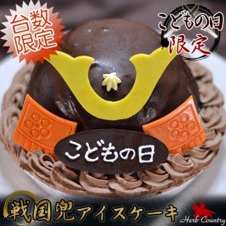 要出典 こどもの日 ケーキ お菓子 こどもの日限定 戦国兜アイスケーキ