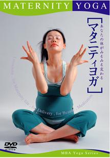要出典 マタニティヨガ DVD マタニティヨガ DVD