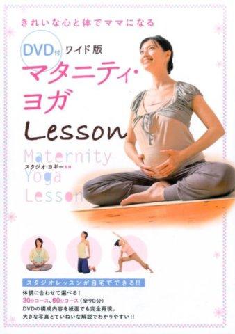 要出典 マタニティヨガ DVD DVD付 マタニティヨガ ワイド版