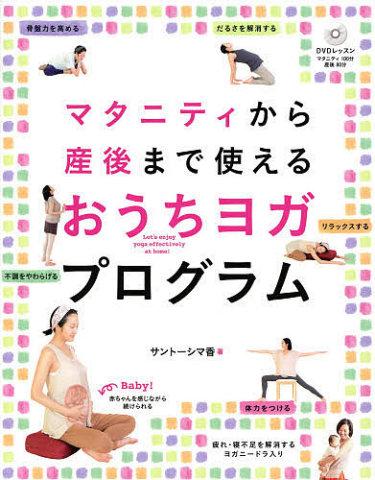 要出典 マタニティヨガ DVD DVD付 マタニティから産後まで使えるおうちヨガプログラム