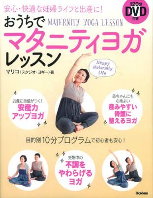 要出典 マタニティヨガ DVD おうちでマタニティヨガレッスン